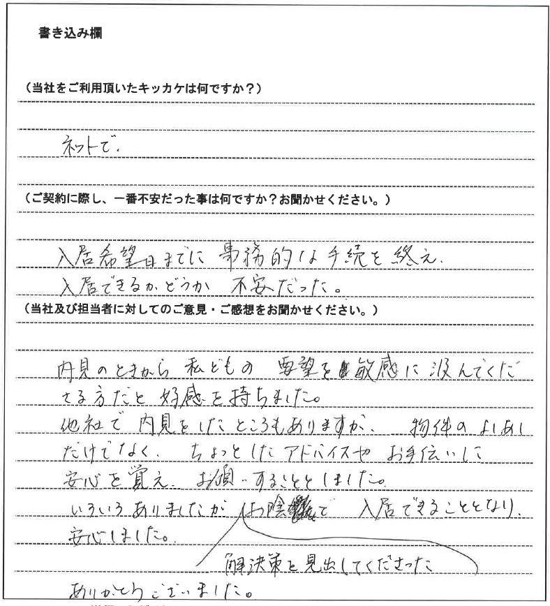 江藤 佳穂様(仮名)【賃貸】の画像