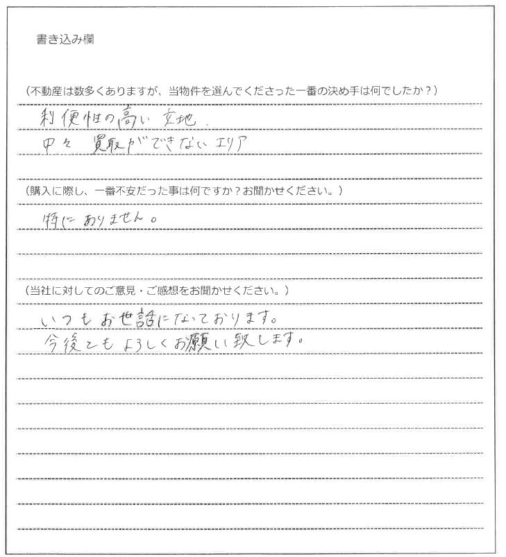 湯沢 佐和子様(仮名)【購入】の画像