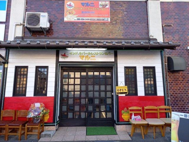 インド・ネパールレストラン&バー マルニ 様の画像