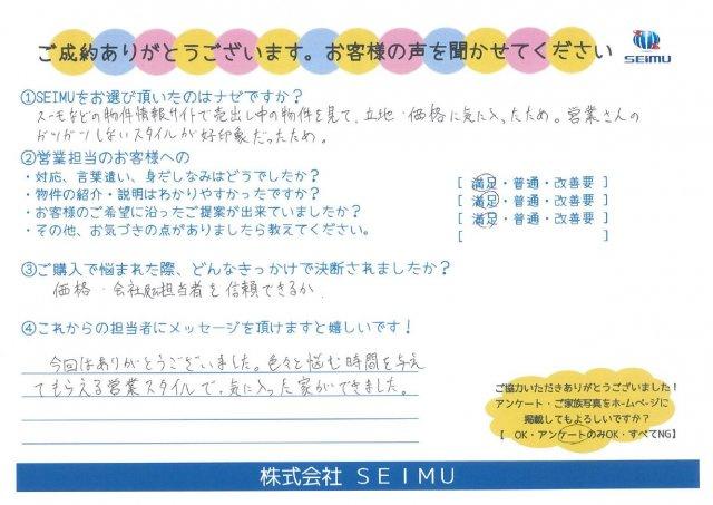 枚方市/新築戸建て購入/K様/担当:山下の画像