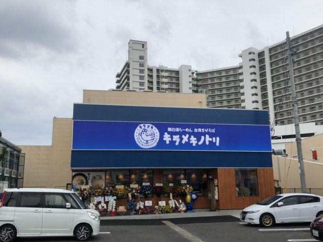 キラメキノトリ滋賀西大津店の画像