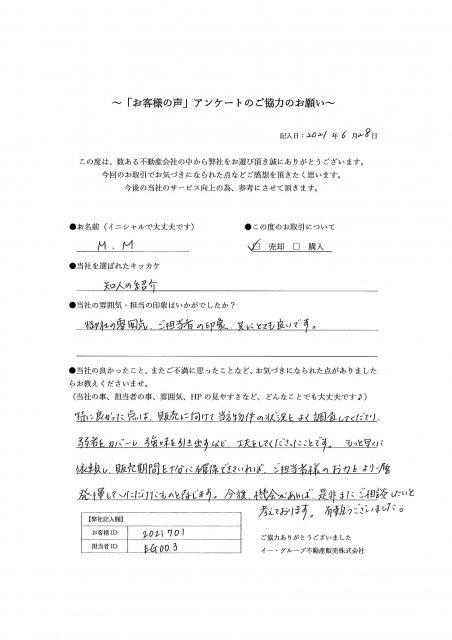 【売却】神戸市灘区の中古マンション(M.M様)の画像