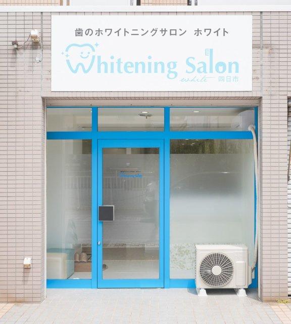 ホワイトニングサロン 四日市white 様の画像