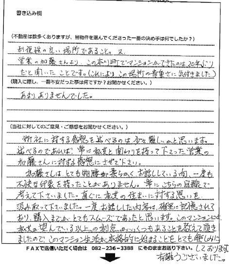 兼池 美沙子様(仮名)【購入】の画像