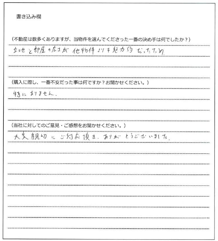 山名 遼太郎様(仮名)【購入】の画像