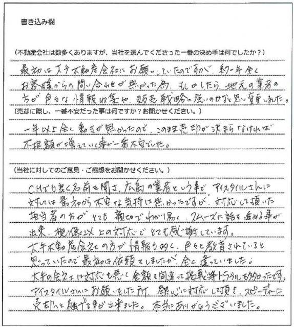 平塚 実里様(仮名)【売却】の画像
