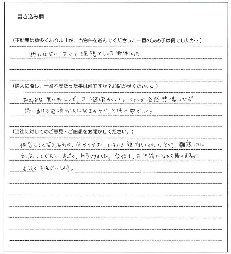 川﨑 侑子様(仮名)【購入】の画像