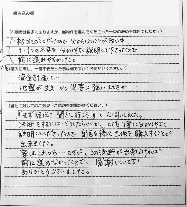 村山 哲様(仮名)【購入】の画像