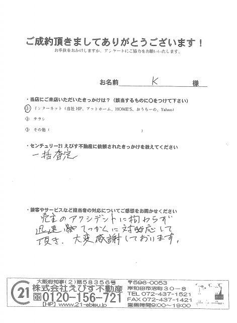 K様(R3/8/28) 売土地の画像
