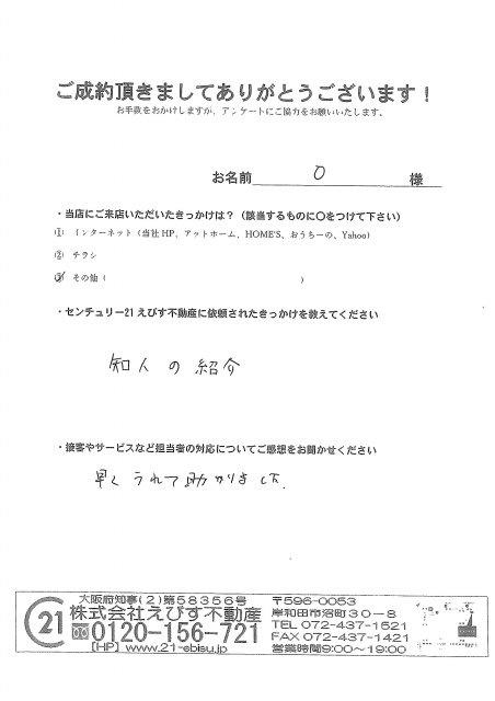 O様(R3/8/31) 土地売却の画像
