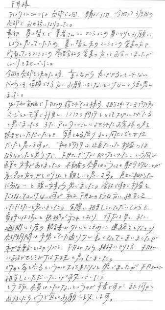 谷口 健介・美香様(仮名)【売却】の画像