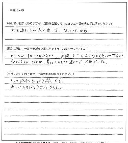 土谷 奈美様(仮名)【購入】の画像