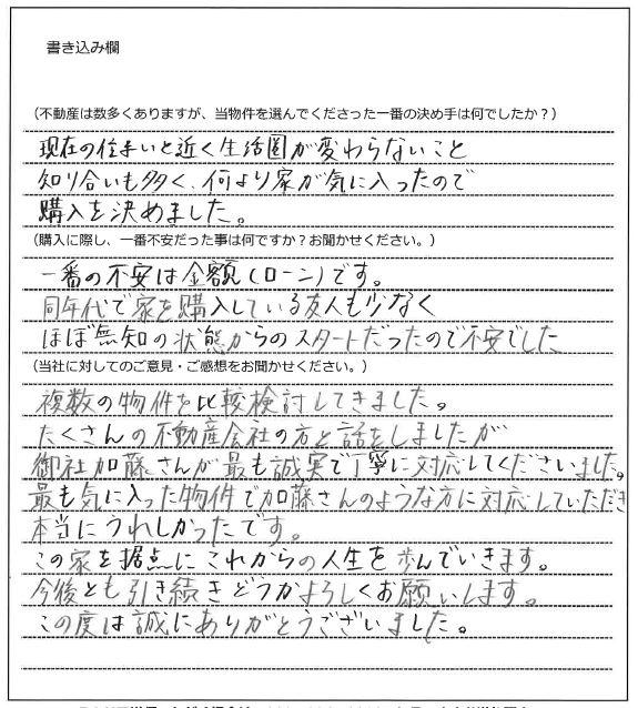 松本 直樹様(仮名)【購入】の画像