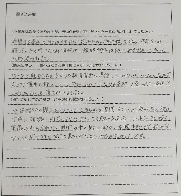 宇根 裕司・愛様(仮名)【購入】の画像