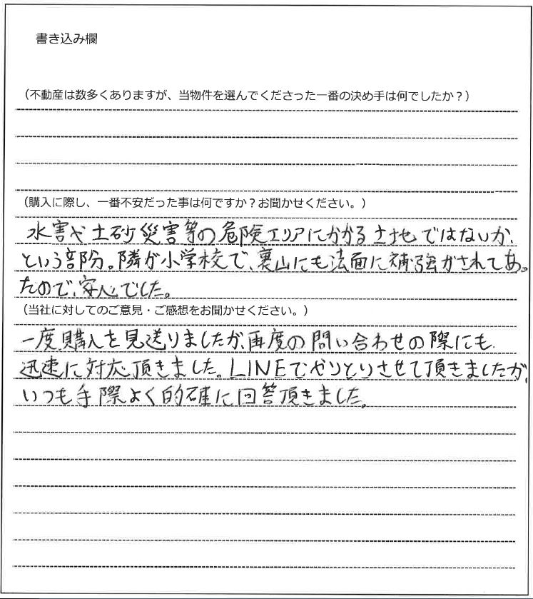 瀬戸 雄太様(仮名)【購入】の画像