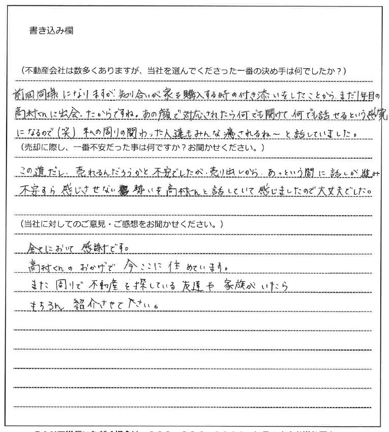 湯川 奈穂様(仮名)【売却】の画像
