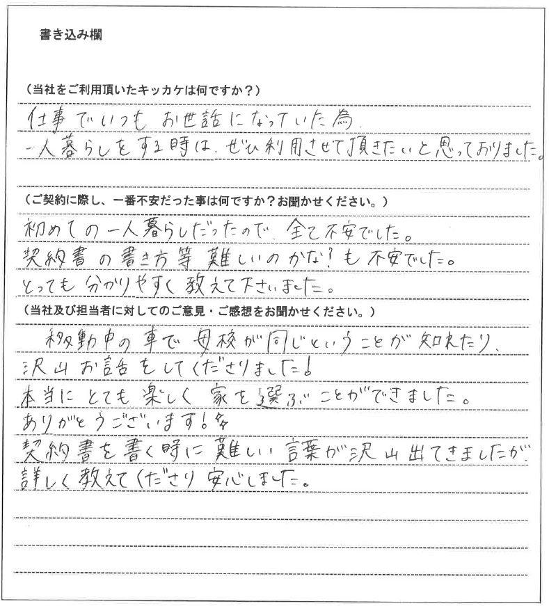 日村 麗子様(仮名)【賃貸】の画像