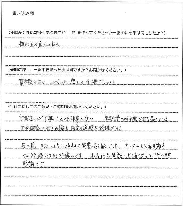 木元 和代様(仮名)【売却】の画像