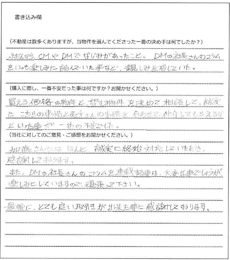 秋山 裕也様(仮名)【購入】の画像