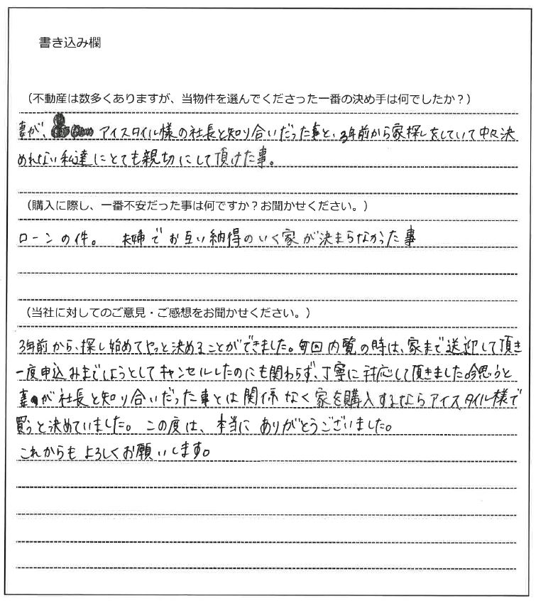 石川 大輔様【購入】の画像