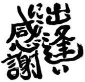 滋賀県K様の画像