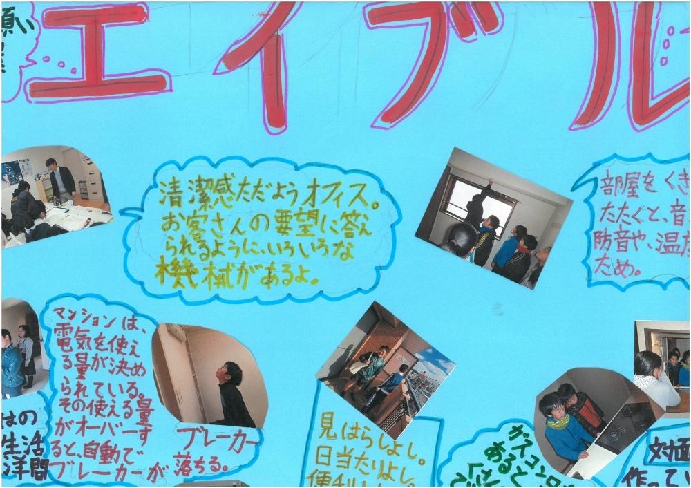 鳴門市撫養小学校の画像