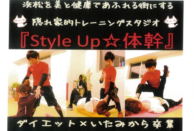 style up ☆体幹の画像