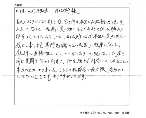 稲沢市 Y・K様 / 新築一戸建ての画像