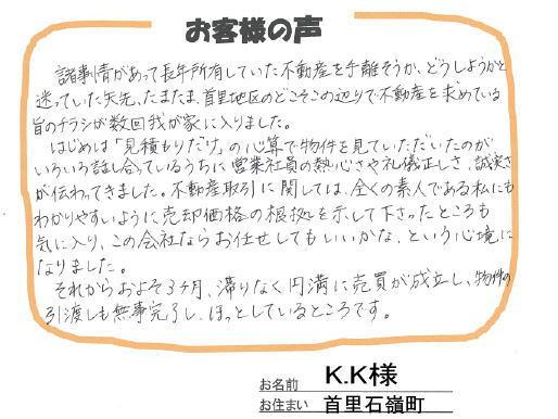K・K様(売却)の画像