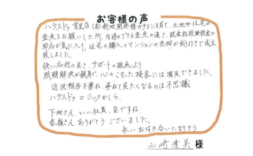 山崎 清美様(売却)の画像