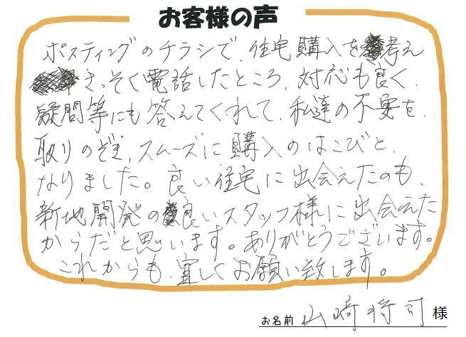 山崎 将司様(購入)の画像
