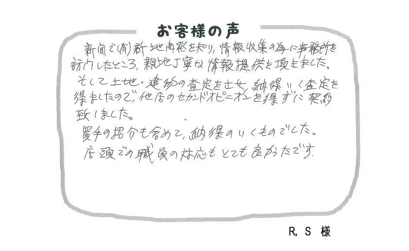 R・S様(売却)の画像