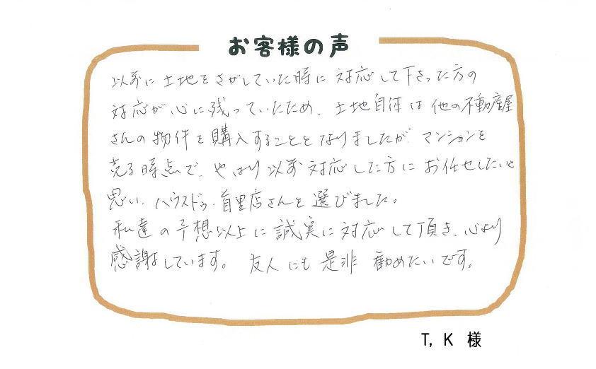 T・K様(売却)の画像
