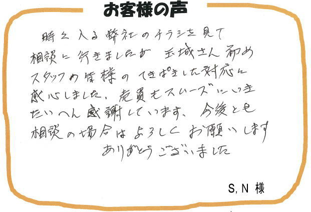 S・N様(売却)の画像