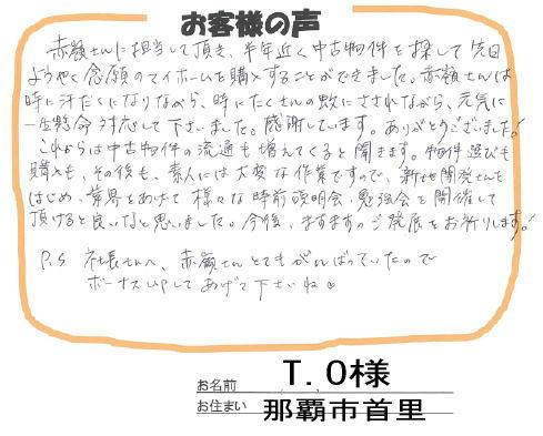 T・O様(購入)の画像