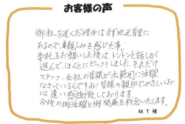 M・T様(売却)の画像
