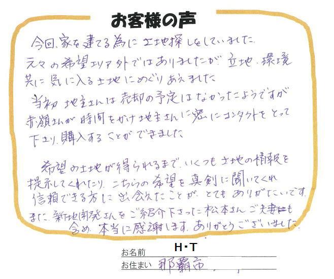 H・T様(購入)の画像