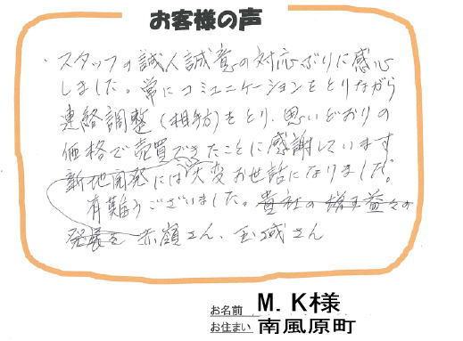 M・K様(売却)の画像