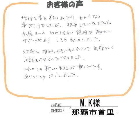 M・K様(購入)の画像