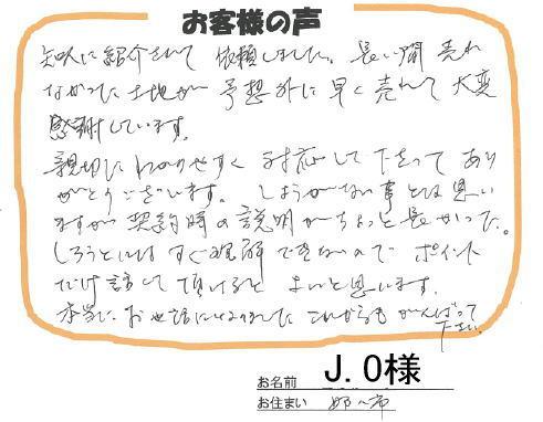 J・O様(売却)の画像