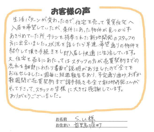 S・U様(売却)の画像