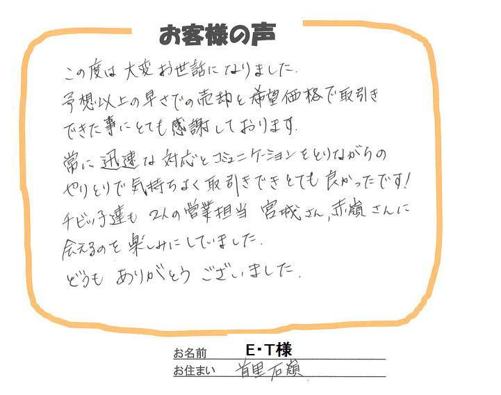 E・T様(売却)の画像
