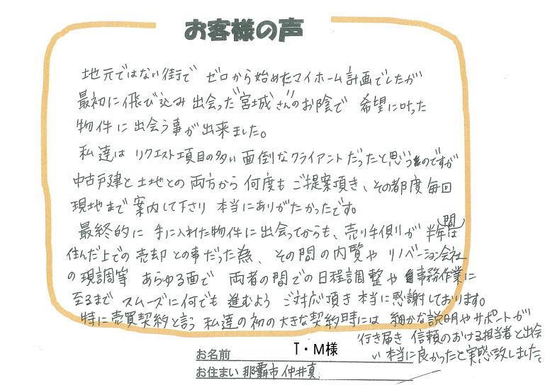 T・M様(購入)の画像