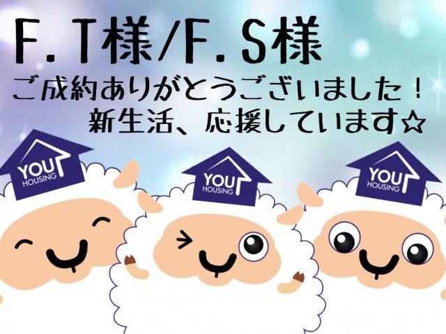 F・T 様/ F・S 様の画像