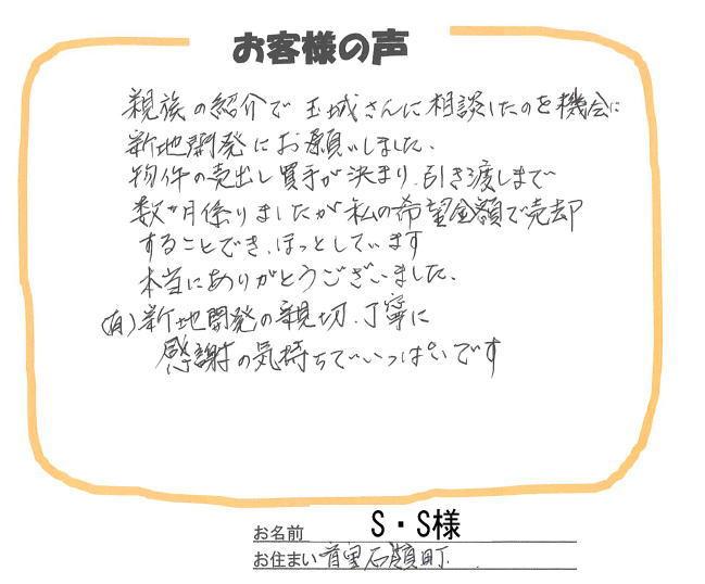 S・S様(売却)の画像