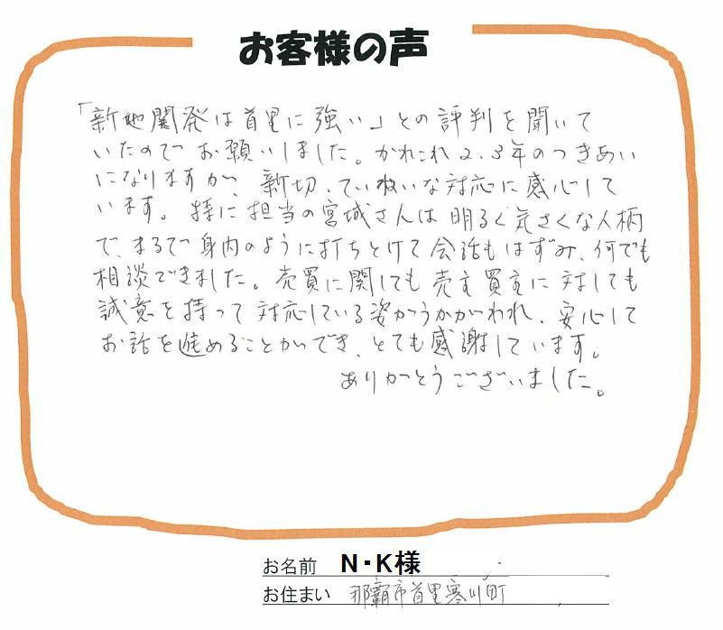 N・K様(売却)の画像