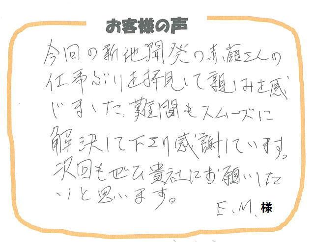 E・M様(売却)の画像