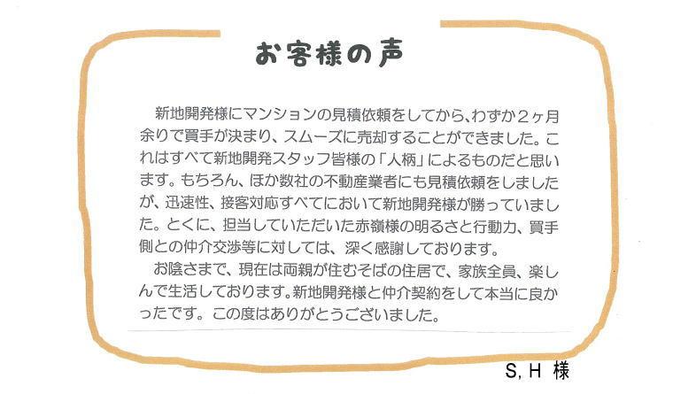 S・H様(売却)の画像