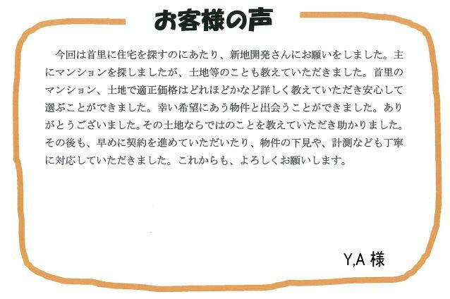 Y・A様(購入)の画像