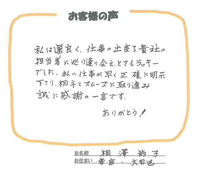 相澤節子様(売却)の画像